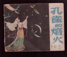 老版连环画《孔雀的焰火》57年一版一印