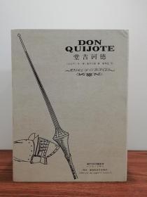 唐吉诃德 附赠《语法和沟通资源》