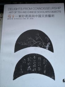 保利2018秋 稽古 紫砂茗具与中国文房艺术