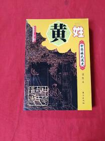 中华姓氏通史、黄姓(01柜)(插图本,尾页有签名盖章)