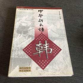 中华姓氏谱——韩