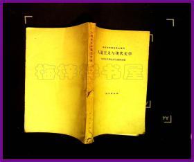 现代文艺理论译丛增刊 人道主义与现代文学 上册