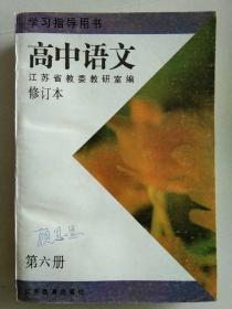 学习指导用书  高中语文  修订本   第六册【98年11月三版二印,有少许阅读痕迹】