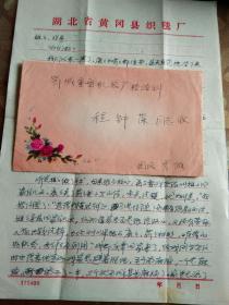 春华写给钟葆的信