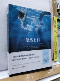 忽然七日 外国文学翻译类书32开 中文书 腰封有明显的破损