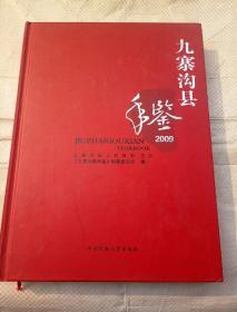 九寨沟年鉴(2009)
