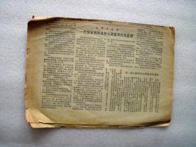 参考消息,1974年。日中贸易一年中成倍增加