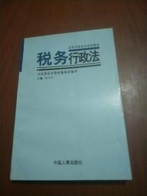 税务行政法(熊文钊签名)