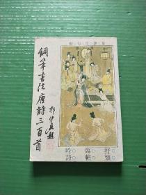 钢笔书法唐诗三百首-楷·行·草·隶·篆(自然旧)
