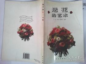 送花的艺术
