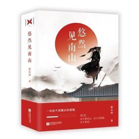 悠然见南山(全2册)