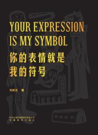 你的表情就是我的符号