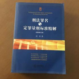 刑法罪名与定罪量刑标准精解(最新修订版) 刘莹 著 法律出版社