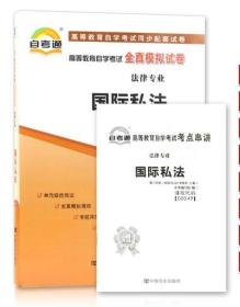 全新正版自考通试卷 国际私法00249全真模拟试卷附历年真题 赠自学考试考点串讲小册子小抄掌