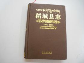 旧书《稻城县志1991-2005》16开精装 四川科学技术出版社