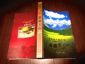 世界遗产提名地 自然遗产中国新疆天山