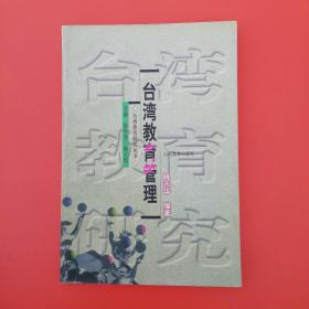 台湾教育管理