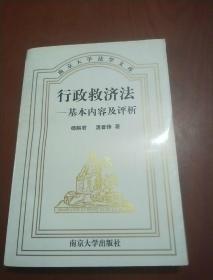 行政救济法-基本内容及评析(杨解君签名)