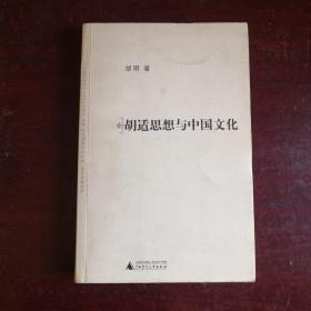 胡适思想与中国文化
