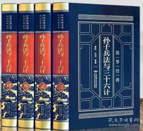 正版 皮面精装-孙子兵法与三十六计(全四卷) 9D15c
