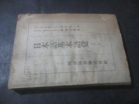 日本语基本语汇 幼年之部 昭和十六年