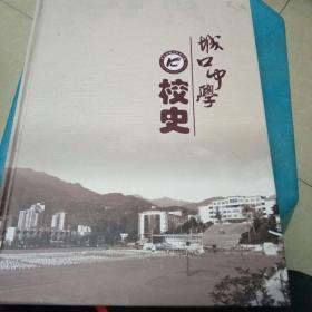 城口中学校史