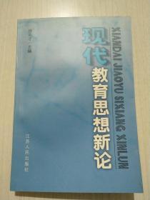 现代教育思想新论(仅印2000册)