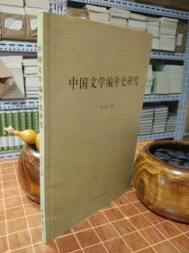 中国文学编年史研究 简体横排 平装  一版一印