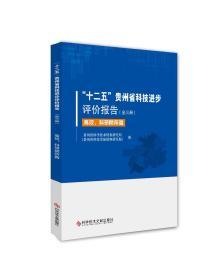 """""""十二五""""贵州省科技进步评价报告(全三册)"""
