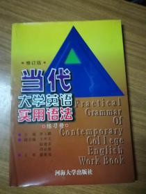 当代大学英语实用语法 练习册