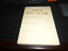 毛泽东新闻工作文选 出版时间 : 1983 印次 : 1 装帧 :