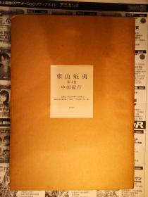日本原版画集 东山魁夷 东山魁夷 (第4巻) 中国纪行 硬皮爱藏大型本 1989年初版绝版 不议价不包邮