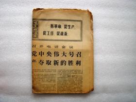 云南日报,1974年。中共云南省委召开电话会议