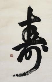 """佚名""""徐氏"""" 书法作品《寿》一幅( 纸本绫裱立轴,约2.6平尺,钤印:徐氏)HXTX109538"""