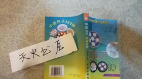 中国包子500种  一版四印 品相如图