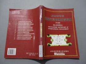 布莱克韦尔国际企业管理百科辞典(中文版)