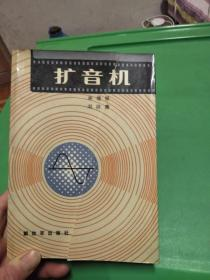 扩音机【书前皮破损】