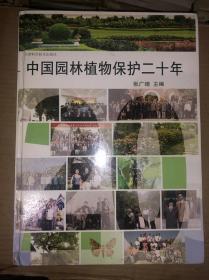 中国园林植物保护二十年1992-2011  精装