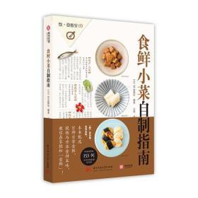 食鲜小菜自制指南