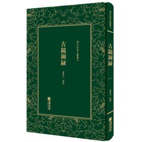 清末民初文献丛刊:古镜图录