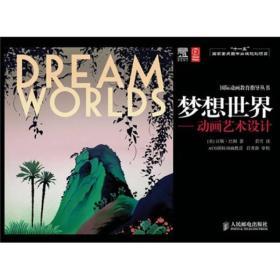 梦想世界 动画美术设计