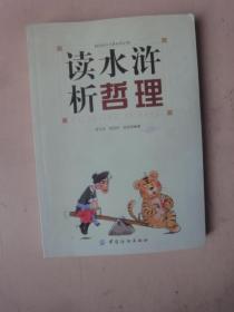 读水浒析哲理(2009年1版1印)