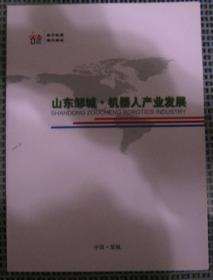 山东邹城机器人产业发展宣传册
