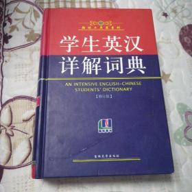 学生英汉详解词典