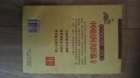 中国民间名医偏方