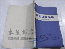 战后日苏关系 (日)吉泽清次郎主编 上海人民出版社 1977年6月 32开平装