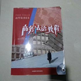 商务法语教程(学生用书)