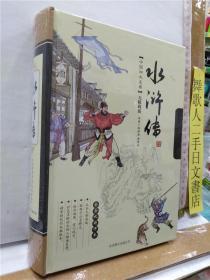水浒传 32开厚硬精装中文书 全新未拆封