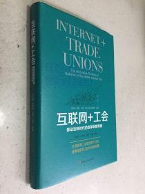 互联网+工会-移动互联时代的改革创新思维