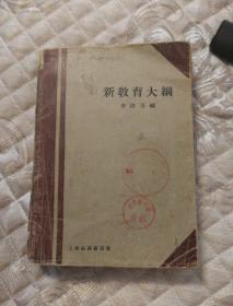 新教育大纲(李浩吾编)